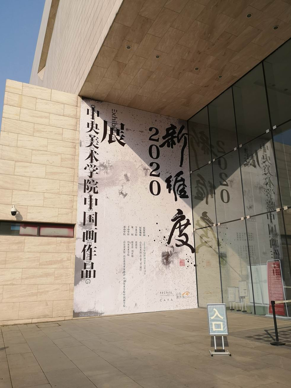 2020.11.10 参观新维度·2020中央美术学院中国画作品展