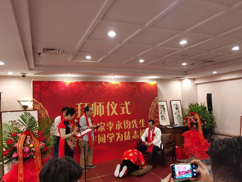2020.10.11 书画家李永钧先生收贾思宇同学为徒仪式